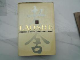 中国现代文学文库 老舍 II(大32开精装 1本,英文版,少见。原版正版老书。详见书影)放在地下室最后一排,红楼梦类处
