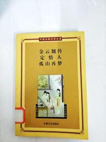 DA131566 金云翘传·定情人·孤山再梦--中国古典文学名著·第三辑【一版一印】