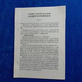 中华学第二次学术研讨会交流材料    试论彝学与中华学的关系