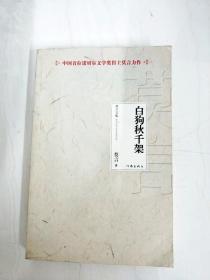 DA132280 白狗秋千架