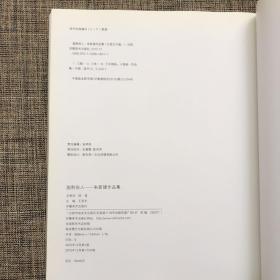脂粉俗人(朱新建作品集)