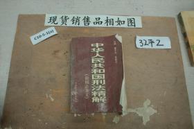 中华人民共和国刑法精解