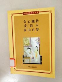 DA135997 中国古典文学名著 金云翘传 定情人 孤山再梦(一版一印)