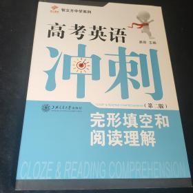 智立方中学系列·高考英语冲刺:完形填空和阅读理解(第二版)