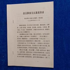 盘县彝族先民源流探索
