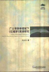 广义修辞学视域下《红楼梦》英译研究