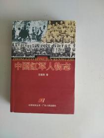 中国红军人物志
