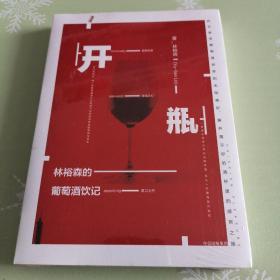 开瓶:林裕森的葡萄酒饮记