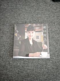 曲比阿乌:精装版合辑CD+DVD