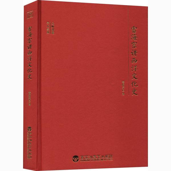 大师讲堂学术经典:雷海宗讲西洋文化史