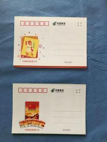 2011年纪特邮票发行计划(调整后)明信片 (静电粘贴型,橙色边一种十分罕见,两枚一套合售)
