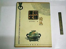深圳文博论丛  /  大开壹厚本