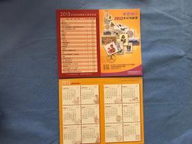 2013年纪特邮票发行计划(中国邮政集邮宣传日历卡,只发放邮票订户)