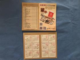 2016年纪特邮票发行计划(中国邮政集邮宣传日历卡,只发放邮票订户)