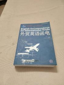 """普通高等教育""""十一五""""国家级规划教材:外贸英语函电(第6版)"""