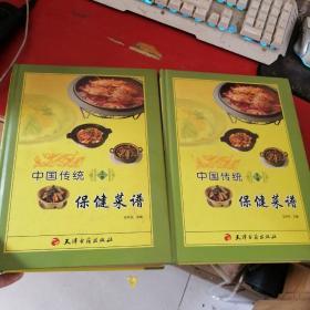 中国传统保健菜谱 上下