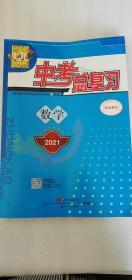 【正版】百年学典 中考总复习 数学 2021