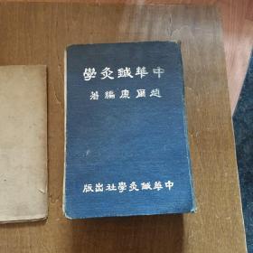 中华针灸学(全书四编)+人体十四经穴图像之二(民国版)77 × 36 cm