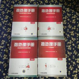 热处理手册:工业基础(第1卷第4版),典型零件热处理 (第2卷第4版 ),热处理设备和工辅(第3卷 第4版 )材料热处理质量控制和检验(第4卷·第4版)-四本合售