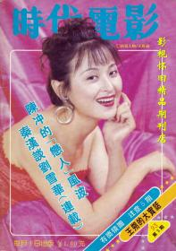时代电影 1993年3期(复刊号)赵雅芝张国荣王祖贤林青霞李连杰张曼玉刘雪华巩俐许晴