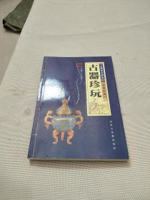 古器珍玩【文物鉴赏图录】