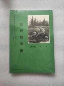 自然物语丛书(第三辑)荒野牧草地