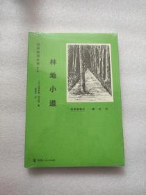 自然物语丛书(第三辑)林地小道