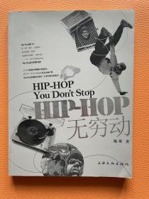 HIP-HOP无穷动:HIP-HOP You Don't Stop