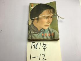 大众电影1981年1-12期