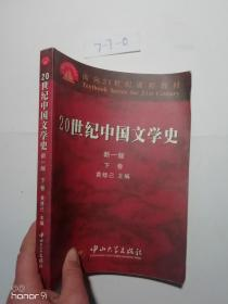20世纪中国文学史第一版下卷