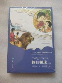 中国藏戏八大经典丛书一顿月顿珠(汉、藏)