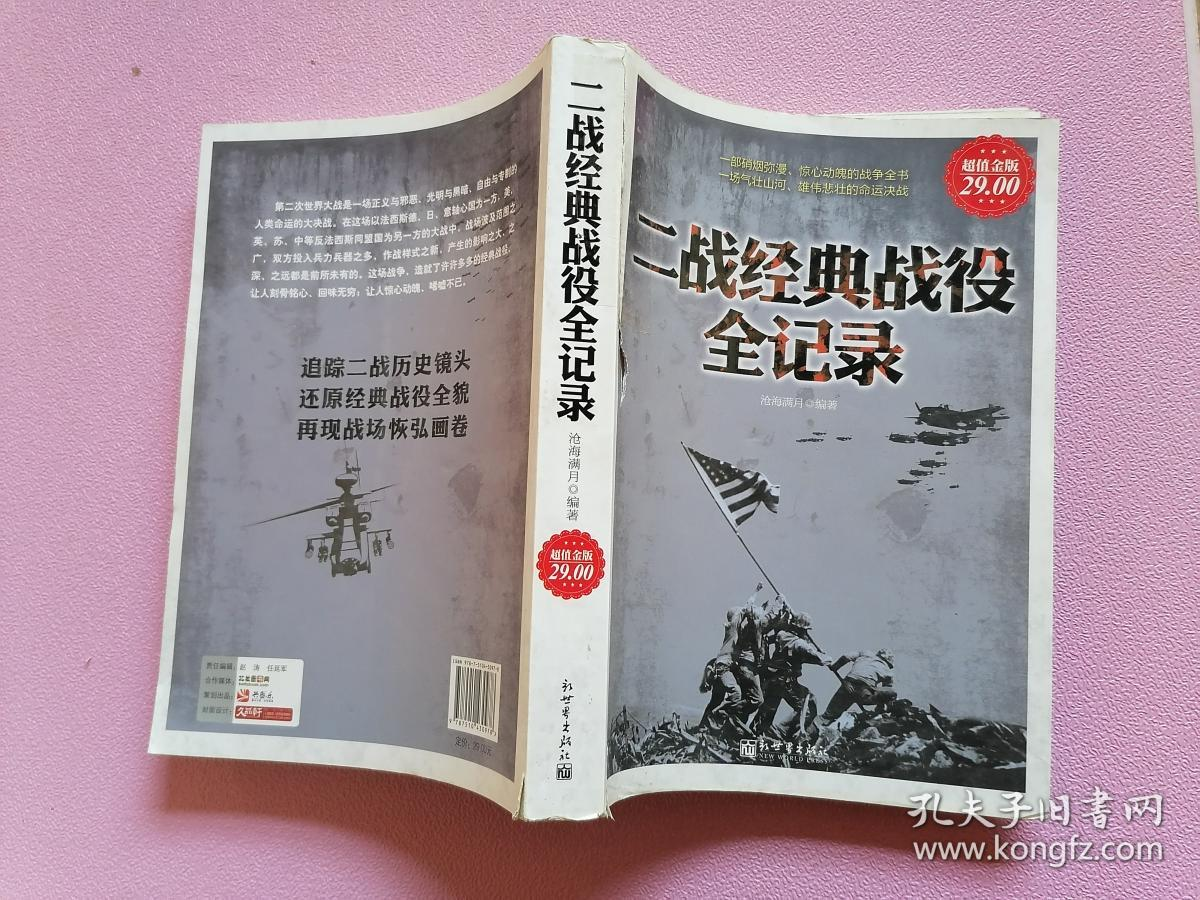 二战经典战役全记录(超值金版)