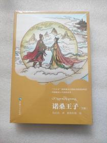中国藏戏八大经典丛书一诺桑王子(汉、藏)
