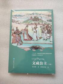 中国藏戏八大经典丛书一文成公主(汉、藏)