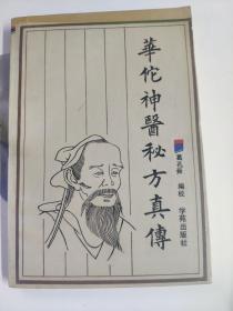 华佗神医秘方真传