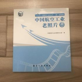 中国航空工业史丛书·人物·史料资料:中国航空工业老照片(6)