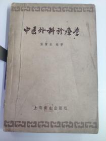 中医外科诊疗学