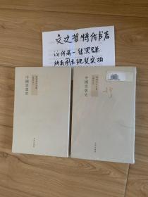 中国思想史(全一册 钱穆先生全集 新校本 繁体竖排本)