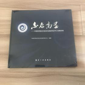 志存高远 中国民用航空发动机适航审定中心发展历程