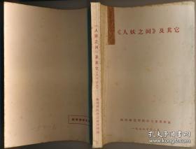 扬州师范学院中文系资料室·《《人 妖 之 间》及其它》1979-12