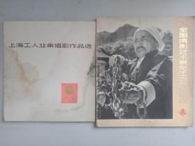 上海工人业余摄影作品选、全国摄影艺术展览工农兵形象选