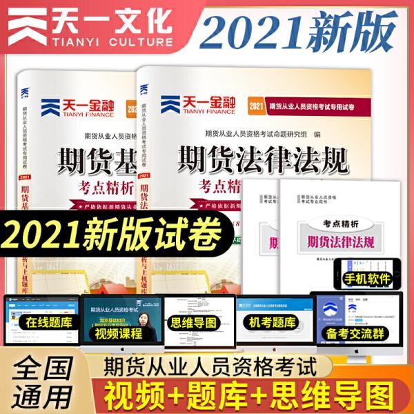 期货从业资格考试教材2021教材专用试卷真题汇编详解与权威预测:期货基础知识