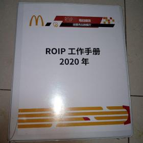 麦当劳 ROIP 工作手册 2020