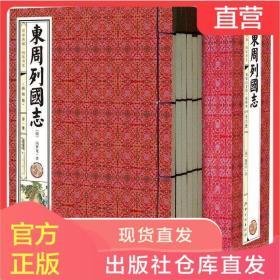 全新正版 东周列国志插图版1函6册线装书版本 中国古代长篇白话历