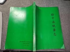 榆中县税务志