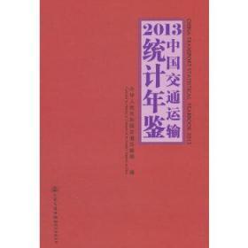 2013中国交通运输统计年鉴