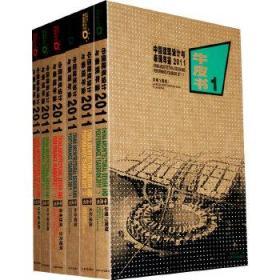 中国建筑设计与表现年鉴2011(6):居住建筑2