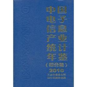 中国电子信息产业统计年鉴(综合篇)2010