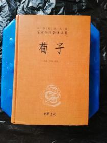中华经典名著全本全注全译:荀子 一一精装本