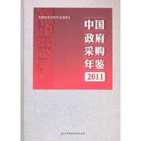 中国政府采购年鉴(2011)